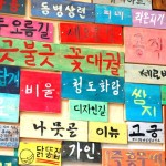 Learn to read and pronounce Korean Hangul in 2 days
