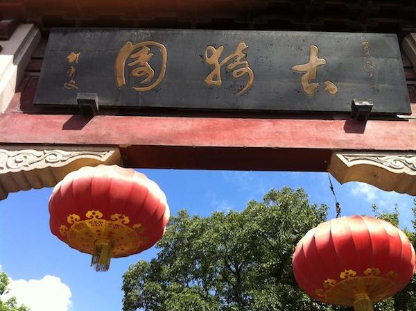 Entrance of Guyi garden 古猗园